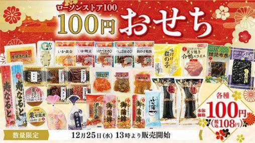 おせち業界「年末来た!!割高おせちでぼったくるぞー!!」ローソンストア100「100円おせち。」
