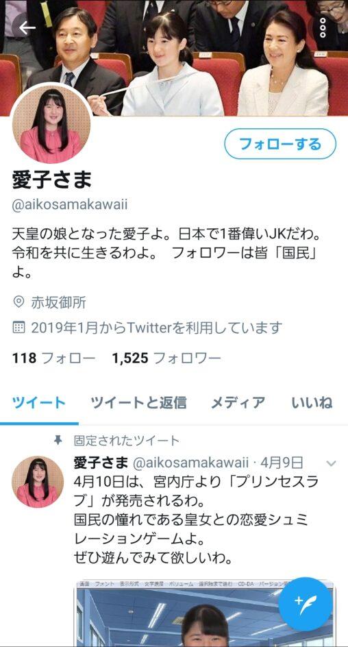 【こんなのって名誉毀損に…?】愛子さまTwitterをご開設される