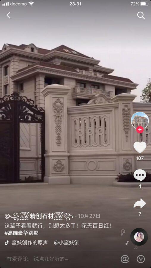 【年収1000万以上で…】中国人、とんでもない豪邸に住んでいた