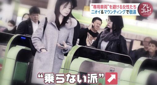 【女の敵は女】女性専用車両に乗らない女性、急増してしまう
