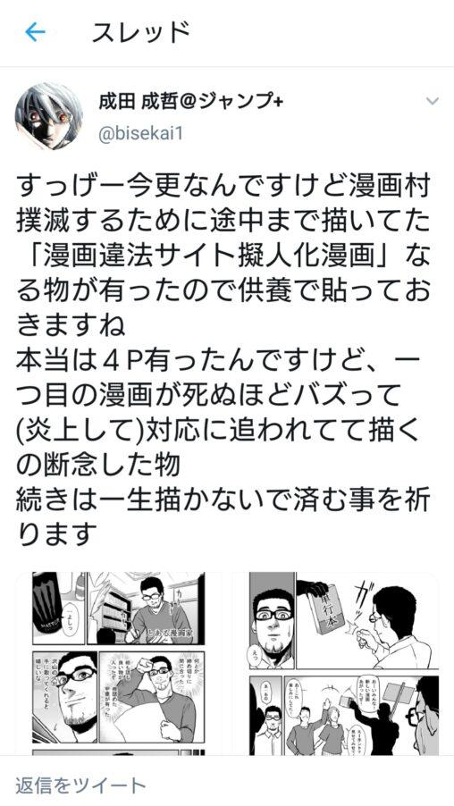 【成田くん】違法サイトで漫画を見てる君達、違法サイトを見るというのはこういうことだ!