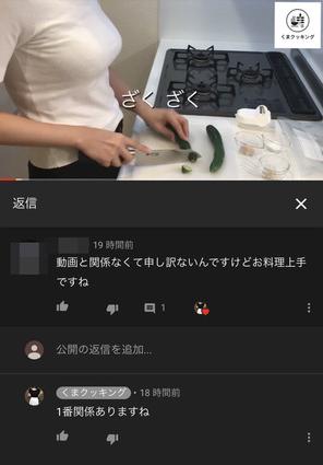 【くまクッキング?】女YouTuber「おっぱい強調してる動画出すだけで~10万再生!w」