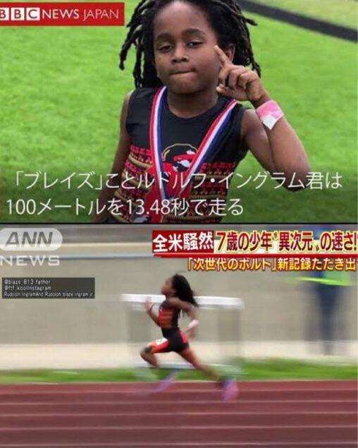 【ルドルフ・イングラム】最近の小学2年生100m走を「13秒台」で走る