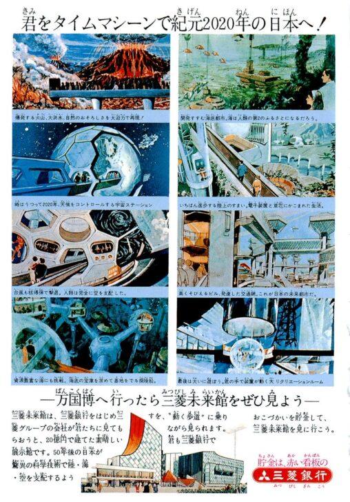 【進化…】50年前に描かれた2020年の予想画がことごとく当たってる