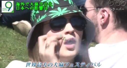 【フェスティバル】NHKさん、ついに世界で大麻が合法化され始めている事をお茶の間に知らせてしまう