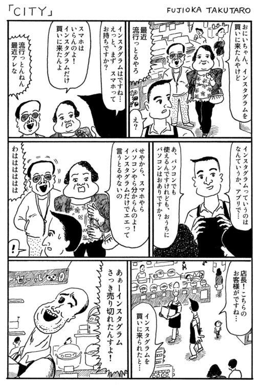 【藤岡拓太郎】おばさん「インスタグラムを買いに来たんやけど」店員「え?」