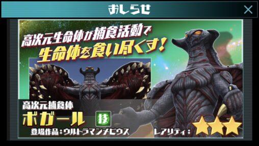 【ボガール】ウルトラマンのスマホゲーに実装される変態新規怪獣