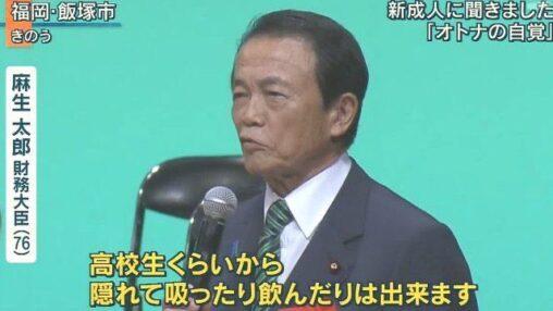 【生まれは良いのに育ちが悪い】麻生太郎が20歳と未成年の違いを語る