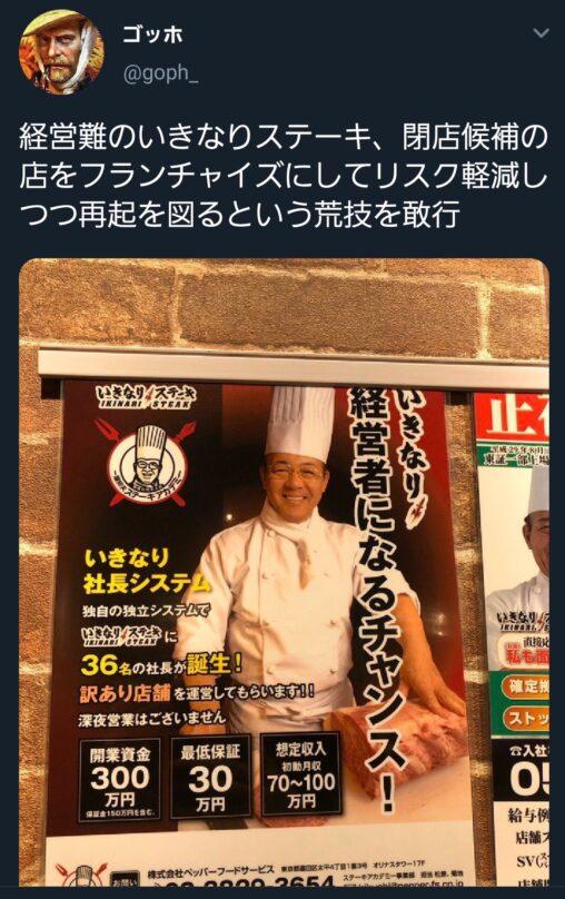 【脱サラ!】いきなりステーキでいきなり経営者になれるチャンス