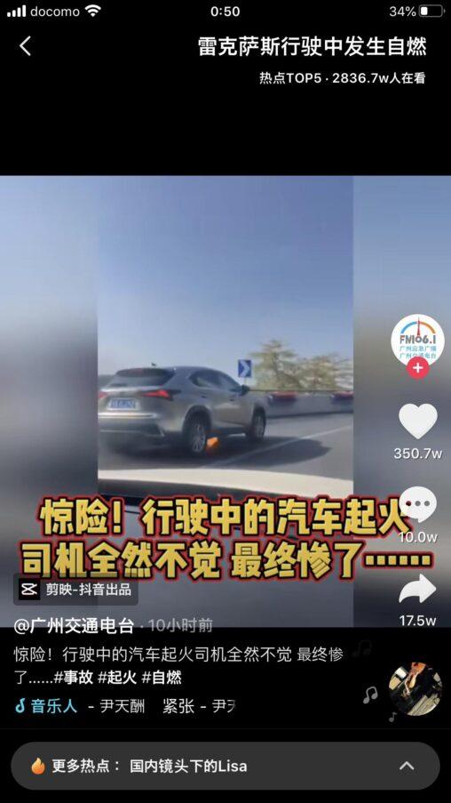 【灯油でも入れたか?】中国で日本車のレクサスNXが走行中に炎上