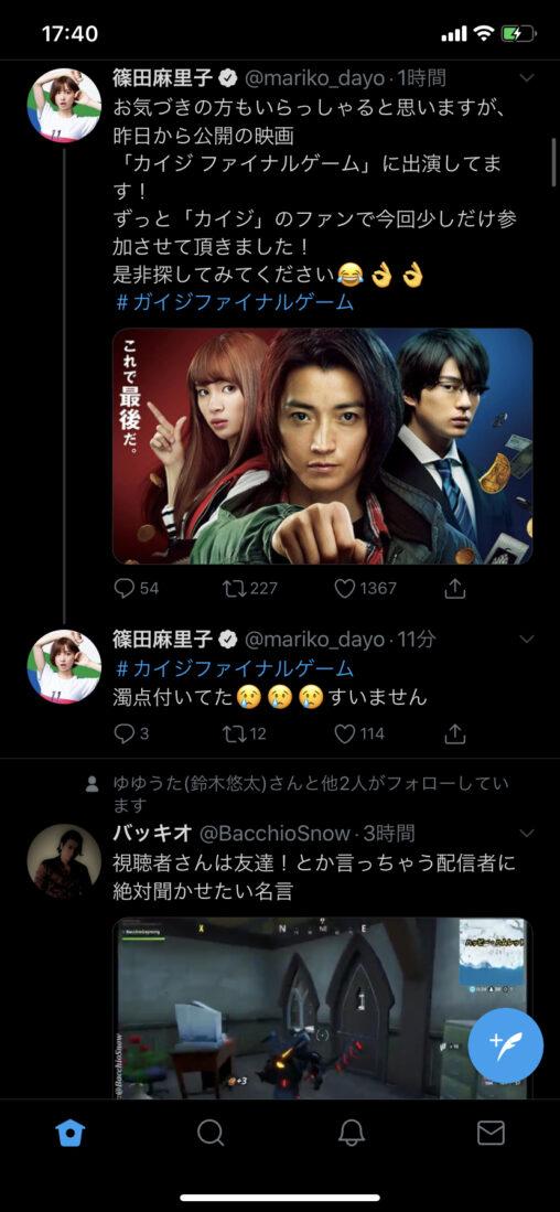【クセが…】元AKB48メンバー篠田麻里子Twitterで「カイジ」を「ガイジ」と呟いてしまい炎上