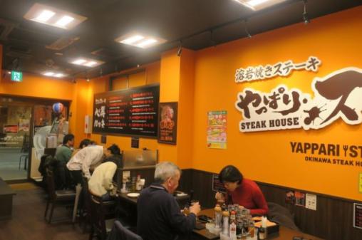 【パクリ?】沖縄のステーキ店「やっぱりステーキ」がめちゃくちゃ人気になる