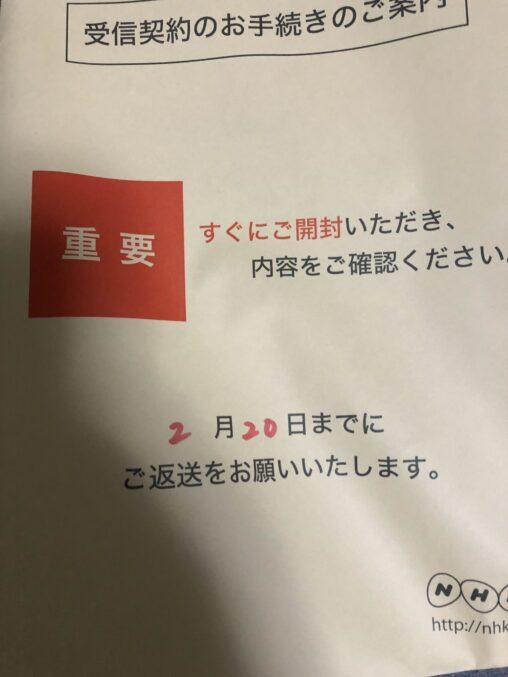 【テレビを投げ捨てろ!】NHKからやばそうな重要封筒手紙が来る