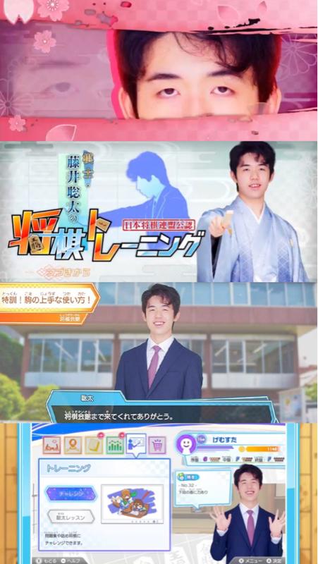 【デートできんの?】恋に王手をかけて行く藤井聡太くん、待望のゲーム化