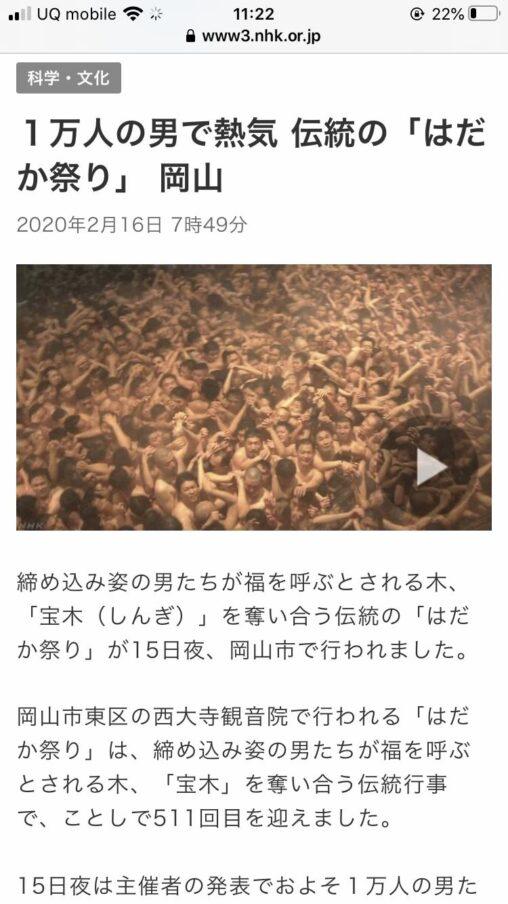 【宝木】岡山で1万人の男が集まり「はだか祭り」が開催される。