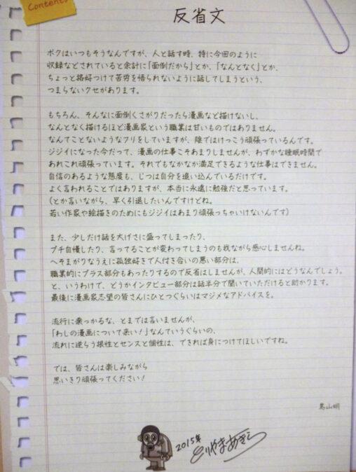 フォント(丸字)!【トリヤマゴシック】鳥山明さん、ガチで反省する