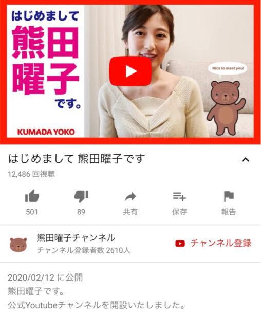 【需要?】スタートした「グラビアアイドル熊田曜子さんのYouTubeチャンネル」の登録者数ヤバすぎワロタ
