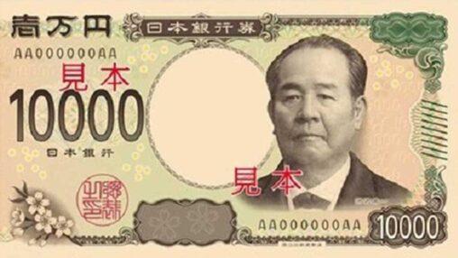 【ダサい!】福沢諭吉に代わる新一万円札の肖像さん(コラ画像?)