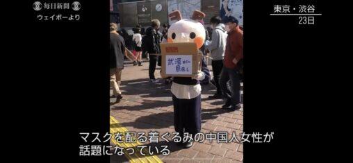 【武漢からの恩返し】渋谷でマスクを配ってた着ぐるみの中身(中国)