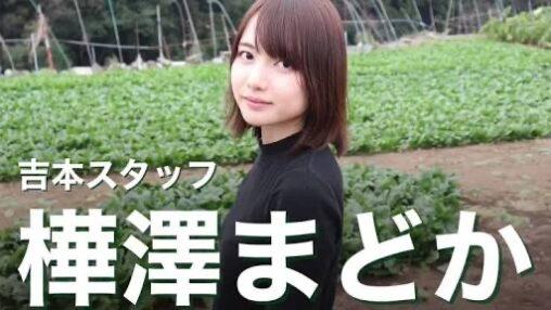 【樺澤まどか!】吉本かまいたちのマネージャーかわいすぎて草