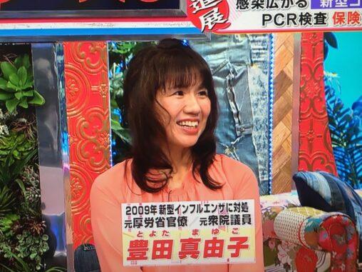 【イメチェン?】「このハゲー!」でお馴染みの豊田真由子さん、綺麗になる(画像)