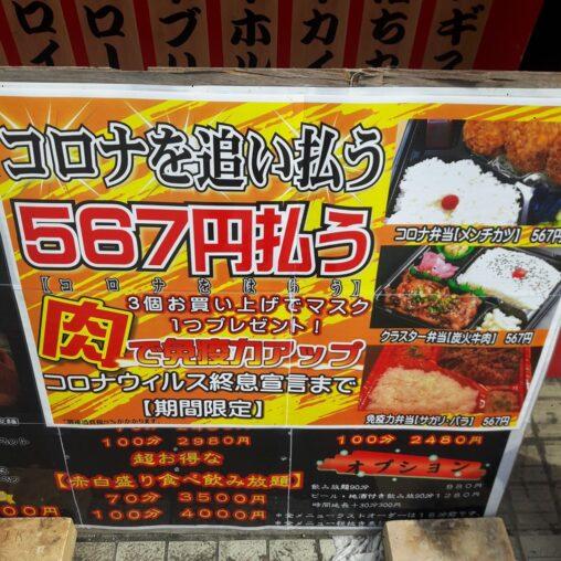 【コロナ・クラスター・免疫力弁当!】焼肉屋、便乗で炎上?(567円)