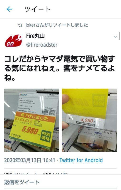 【値札プライス!】ヤマダ電機、悪事(闇)をばらされてしまう