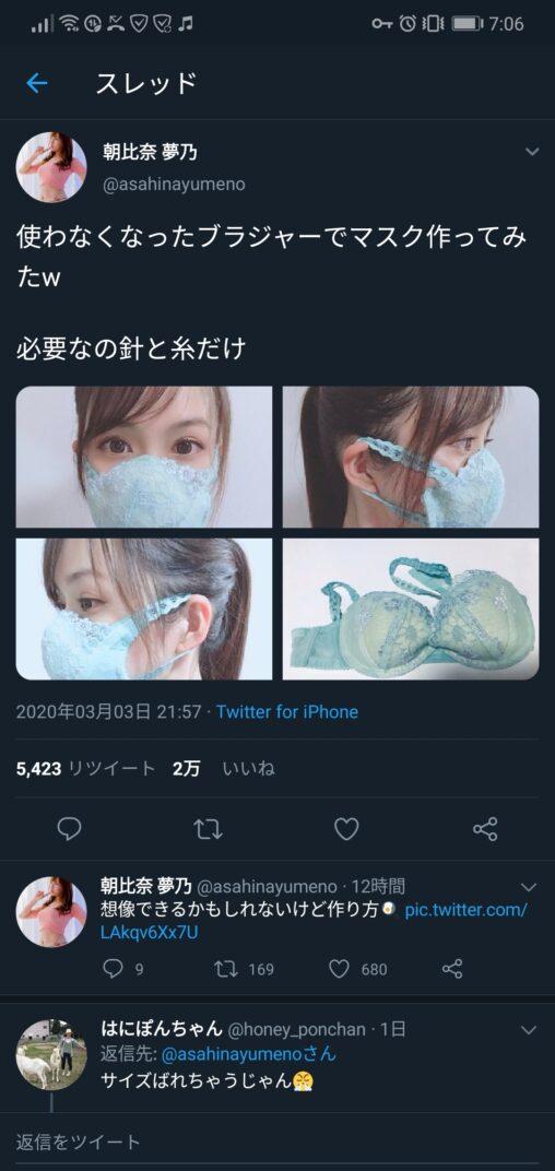 【パンティでお…】Twitter女さん、ブラジャーでマスクを作ってしまう