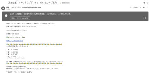 【ビッグチャンス!】俺氏、1800万円当選する(ゴッドフィーバー懸賞)