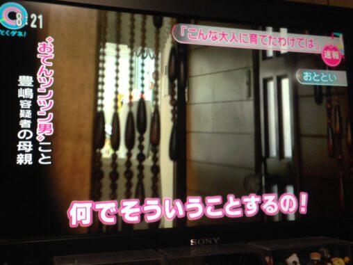 【現在は反省?】おでんツンツン男(28)テレビカメラの前で母親に怒られる