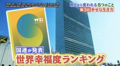【生まれる】国連「日本はどんどん不幸な国になっている。」原因はなんだと思う?