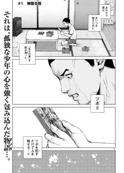 【漫画ケンシロウによろしく】ヤンマガの新連載、ガチでヤバイ(面白い?)