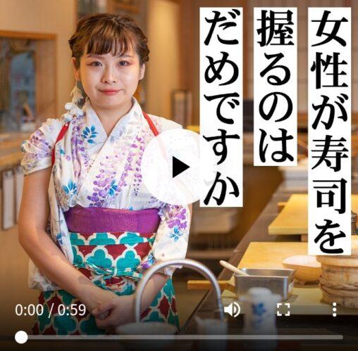 【なでしこ寿司現在!】店長千津井由貴さん「女性が寿司を握るのはだめですか?」
