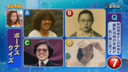 【ヨーデルの女天気予報こと】柴田理恵の顔写真を若い順に並び替えよ4択クイズです