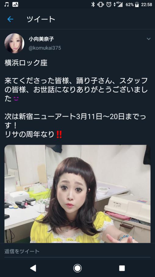 【ニュース!】小向美奈子さんの近影がインパクト大だと話題に