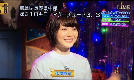【かわいいし若い?】花澤香菜さん(31)の無修正(おばさん化!)