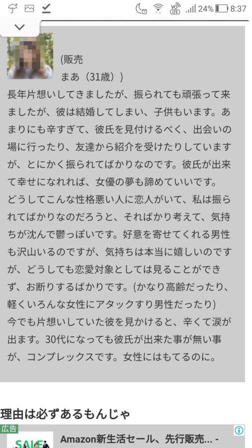 【お悩み相談室!面白い】31歳の女さん、竹原慎二にボコボコにされる