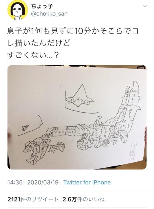 【可愛い】女さん「見て!小2の息子が10分で書いた日本地図すごくない?」