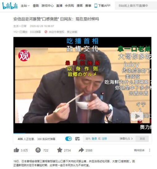 【世界の安倍河豚】安倍晋三 がコロナパニック中にフグを食べる、中国動画サイトで100万再生越え「juicy」などと馬鹿にされる