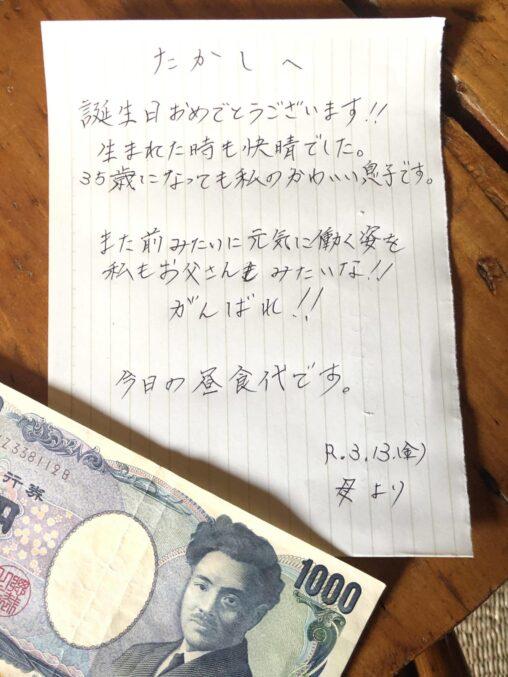 【たかしへ!感動の手紙】母ちゃんの優しさに俺氏涙腺崩壊(泣ける)