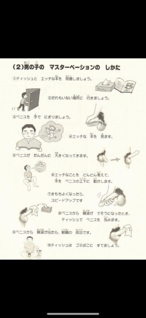 【誰もいない場所に…】昭和の正しいマスターベーションの仕方(方法)