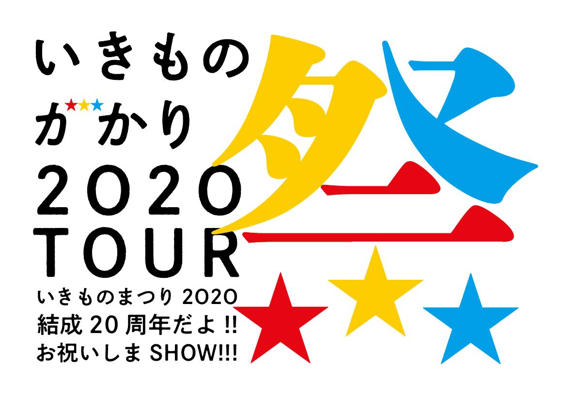 【わに生きる?】いきものがかり20周年記念ライブ「いきものまつり」開催決定!ファン必見のツアー!
