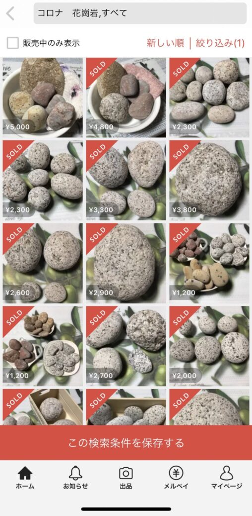 【花崗岩で放射線殺菌?】メルカリで「ただの石」が売れまくる