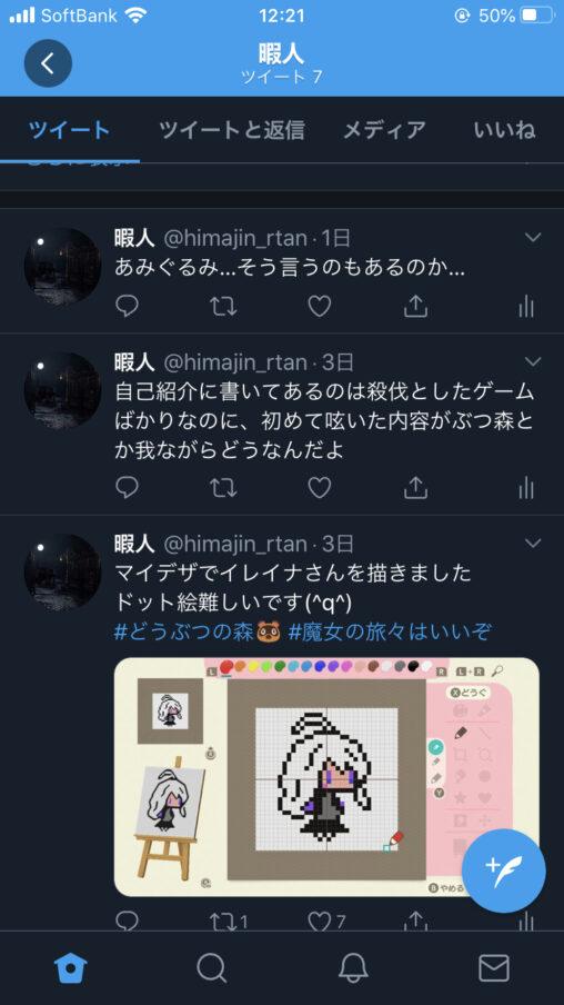 【自演】Twitterでフォロワーもいないのに独り言を呟きまくる気持ち悪いアカウントが発見される