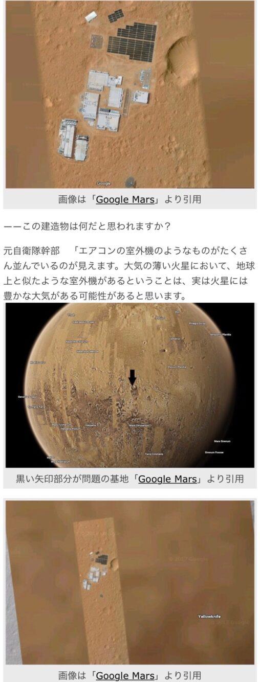 【グーグルマーズ地図!】火星に人工施設 ソーラーパネルまであり
