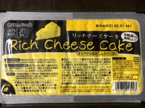 【リッチチーズケーキ】業務スーパーで品切れ話題のアノやつ買ってきた