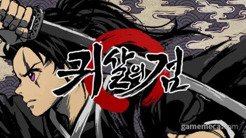 【鬼殺の剣レビュー】韓国ゲーム会社「絶対に日本の漫画は盗作していない」公式カフェ