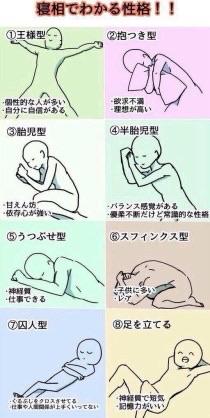 【性格がわかる心理!】お前らの寝る時の体制どれよ
