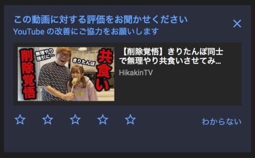 【きりたんぽ付き合ってるの?】ヒカキン、YouTube運営に処される(コラボ)