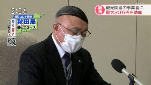 【児玉一】とんでもない髪形の市長が発見される(秋田県鹿角)